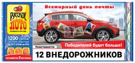 Проверить билет Русское лото 1200 тираж