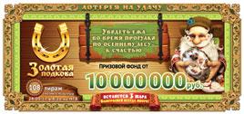 Проверить билет Золотая подкова 108 тираж
