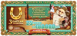 Проверить билет Золотая подкова 109 тираж