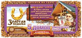 Проверить билет Золотая подкова 110 тираж