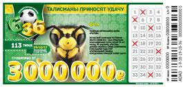 Проверить билет Футбольная лотерея 6 из 36 113 тираж