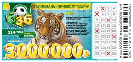 Проверить билет Футбольная лотерея 6 из 36 114 тираж
