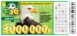 Проверить билет Футбольная лотерея 6 из 36 115 тираж