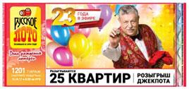 Проверить билет Русское лото 1201 тираж