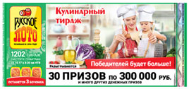 Проверить билет Русское лото 1202 тираж