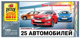 Проверить билет Русское лото 1203 тираж
