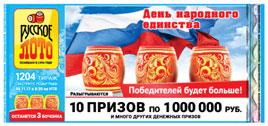 Проверить билет Русское лото 1204 тираж
