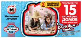 Проверить билет Жилищная лотерея 255 тираж