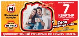 Проверить билет Жилищная лотерея 258 тираж