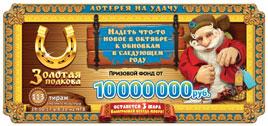 Проверить билет Золотая подкова 113 тираж