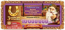 Проверить билет Золотая подкова 115 тираж