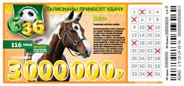 Проверить билет Футбольная лотерея 6 из 36 116 тираж