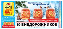 Проверить билет Русское лото 1208 тираж