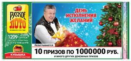 Проверить билет Русское лото 1209 тираж