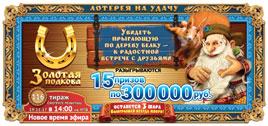 Проверить билет Золотая подкова 116 тираж