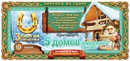 Проверить билет Золотая подкова 118 тираж