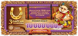 Проверить билет Золотая подкова 119 тираж
