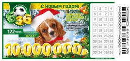 Проверить билет Футбольная лотерея 6 из 36 122 тираж С Новым годом
