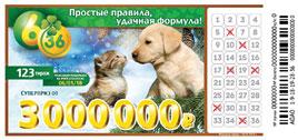 Проверить билет Футбольная лотерея 6 из 36 123 тираж