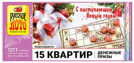 Проверить билет Русское лото 1211 тираж