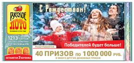 Проверить билет Русское лото 1213 тираж