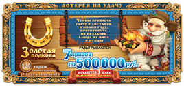 Проверить билет Золотая подкова 120 тираж