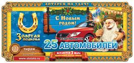 Проверить билет Золотая подкова 122 тираж С Новым годом