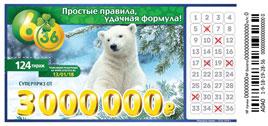 Проверить билет Футбольная лотерея 6 из 36 124 тираж