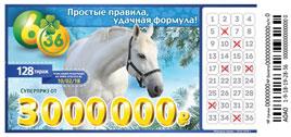 Проверить билет Лотерея 6 из 36 128 тираж