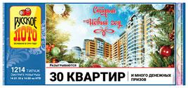 Проверить билет Русское лото 1214 тираж