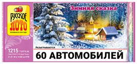 Проверить билет Русское лото 1215 тираж