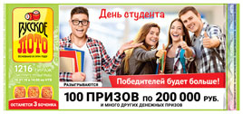 Проверить билет Русское лото 1216 тираж