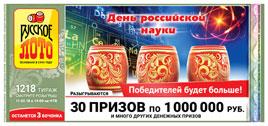 Проверить билет Русское лото 1218 тираж