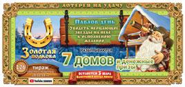 Проверить билет Золотая подкова 126 тираж