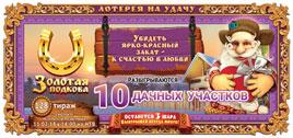 Проверить билет Золотая подкова 128 тираж