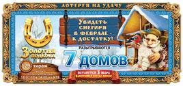 Проверить билет Золотая подкова 129 тираж