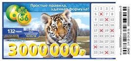 Проверить билет Лотерея 6 из 36 132 тираж