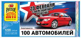 Проверить билет Русское лото 1220 тираж