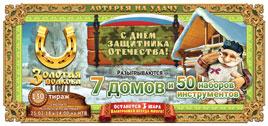 Проверить билет Золотая подкова 130 тираж
