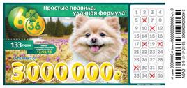 Проверить билет Лотерея 6 из 36 133 тираж