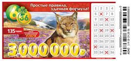 Проверить билет Лотерея 6 из 36 135 тираж