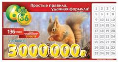 Проверить билет Лотерея 6 из 36 136 тираж