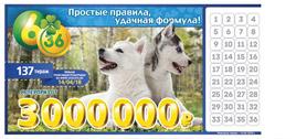 Проверить билет Лотерея 6 из 36 137 тираж