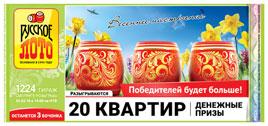 Проверить билет Русское лото 1224 тираж