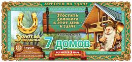 Проверить билет Золотая подкова 135 тираж