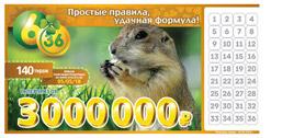 Проверить билет Лотерея 6 из 36 140 тираж