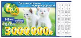 Проверить билет Лотерея 6 из 36 141 тираж