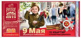 Проверить билет Русское лото 1231 тираж