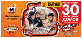 Проверить билет Жилищная лотерея 285 тираж