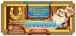 Проверить билет Золотая подкова 139 тираж